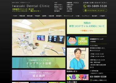 岩崎歯科クリニックの口コミや評判