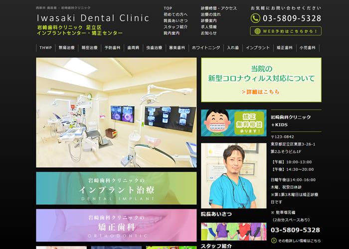 岩崎歯科クリニックのキャプチャ画像