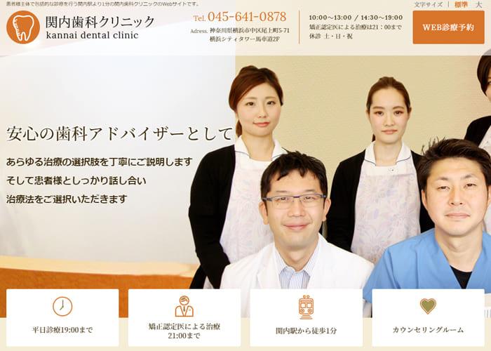 kannai dental clinic(関内歯科クリニック)のキャプチャ画像