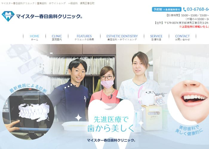 マイスター春日歯科クリニックのキャプチャ画像