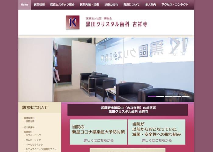 黒田クリスタル歯科のキャプチャ画像