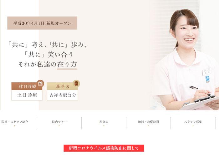 KICHIJOJI DENTAL OFFICE(吉祥寺デンタルオフィス)のキャプチャ画像