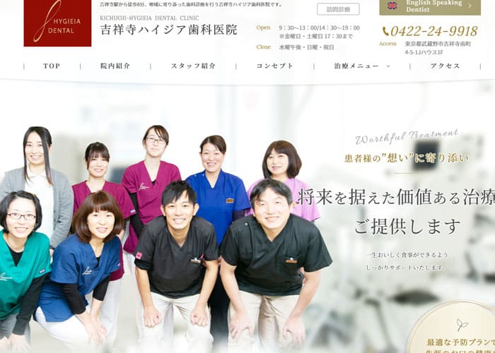 KICHIJOJI-HYGIEIA DENTAL CLINIC(吉祥寺ハイジア歯科医院)のキャプチャ画像