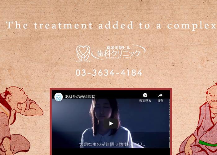 錦糸町駅ビル歯科クリニックのキャプチャ画像