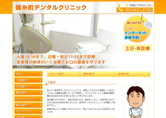 錦糸町デンタルクリニックのキャプチャ画像