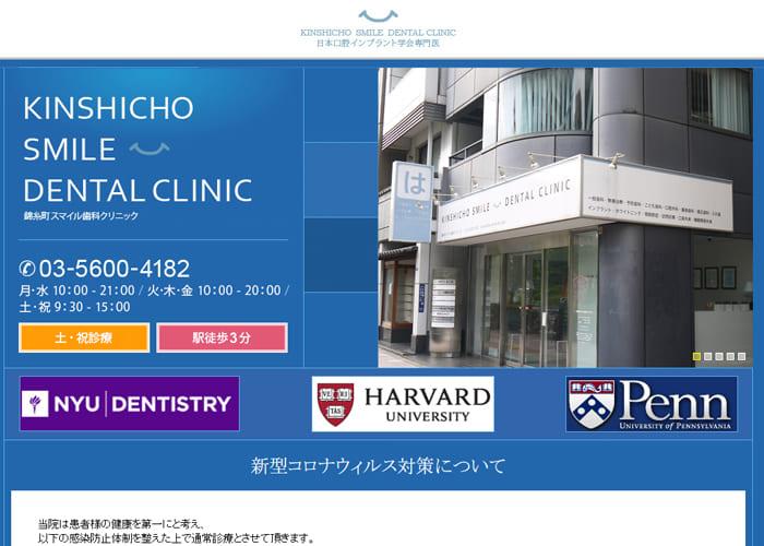 錦糸町スマイル歯科クリニックのキャプチャ画像