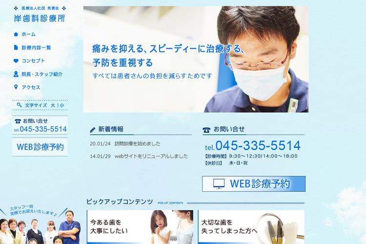 岸歯科診療所のキャプチャ画像