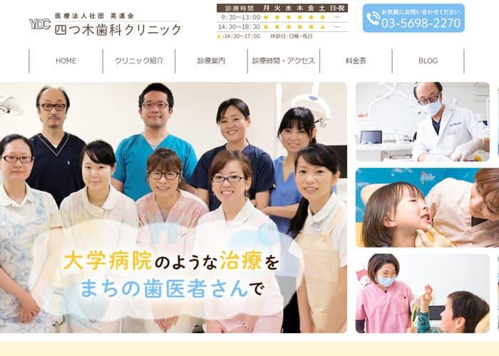 四つ木歯科クリニックのキャプチャ画像