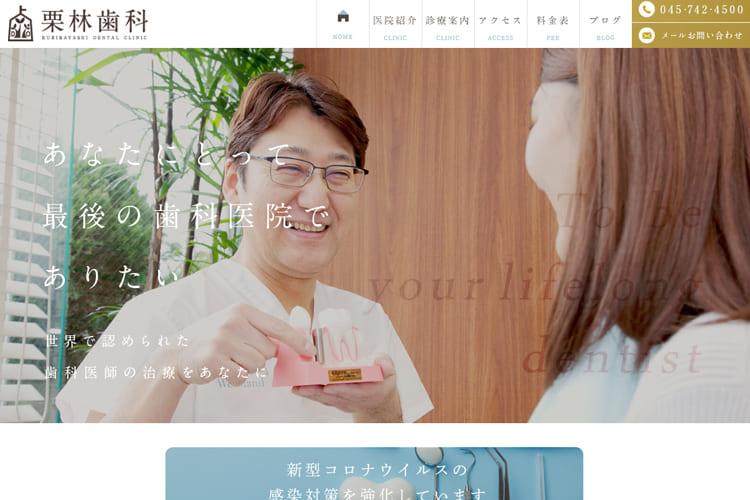 KURIBAYASHI DENTAL CLINIC(栗林歯科)のキャプチャ画像