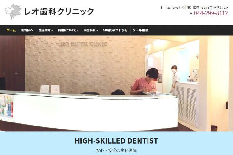 レオ歯科クリニックのキャプチャ画像