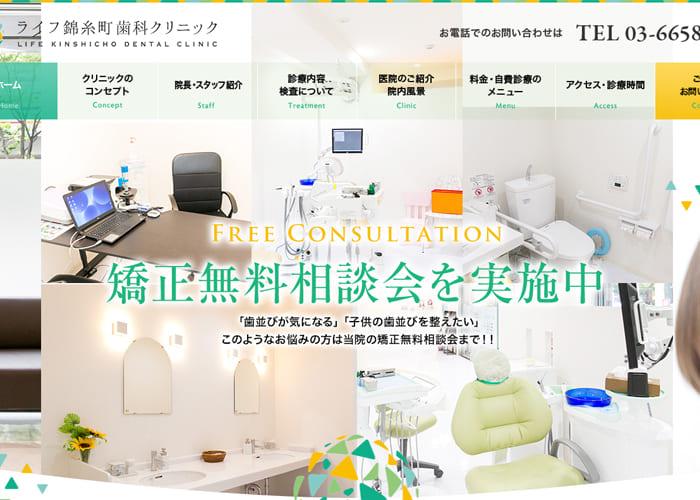 LIFE KINSHICHO DENTAL CLINIC(ライフ錦糸町歯科クリニック)のキャプチャ画像