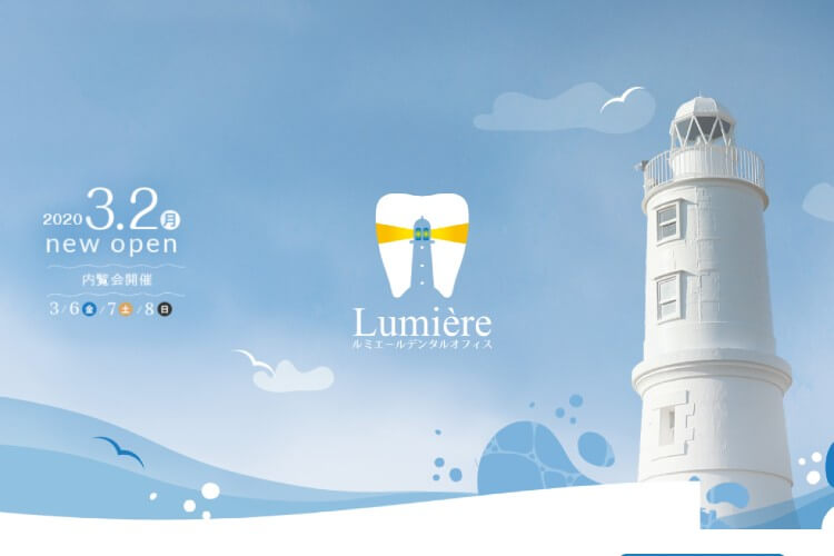 Lumiere(ルミエールデンタルオフィス)のキャプチャ画像