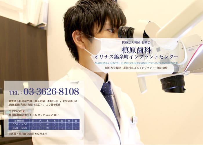 MAKIHARA DENTAL CLINIC(槙原歯科)のキャプチャ画像