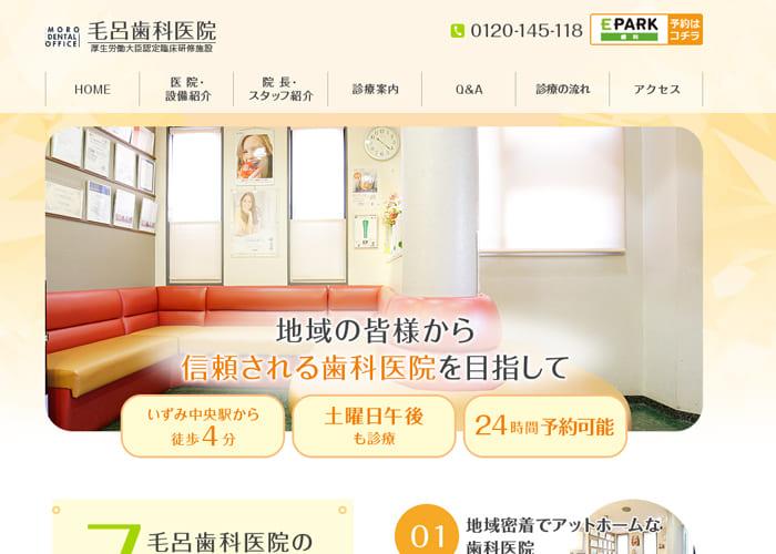 MORO DENTAL OFFICE(毛呂歯科医院)のキャプチャ画像