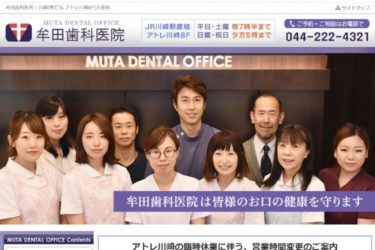 MUTA DENTAL CLINIC(牟田歯科医院)