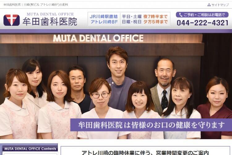 MUTA DENTAL CLINIC(牟田歯科医院)のキャプチャ画像