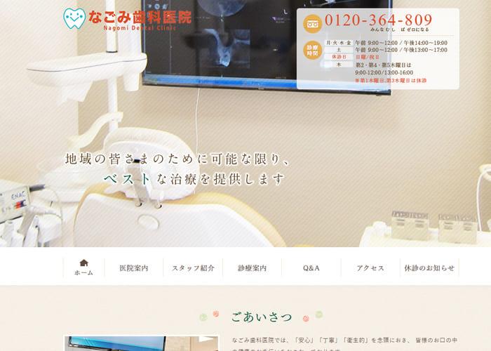 なごみ歯科医院のキャプチャ画像