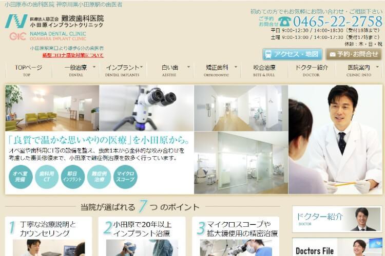 NAMBA DENTAL CLINIC(難波歯科医院)のキャプチャ画像