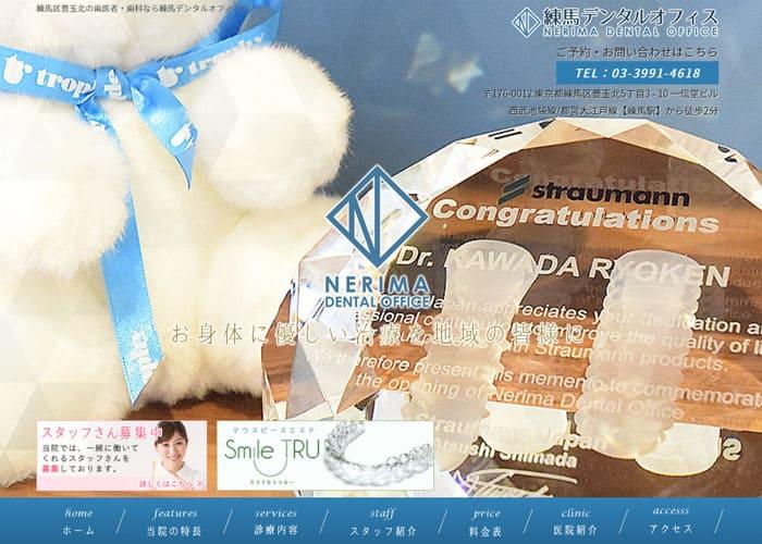 NERIMA DENTAL OFFICE(練馬デンタルオフィス)のキャプチャ画像