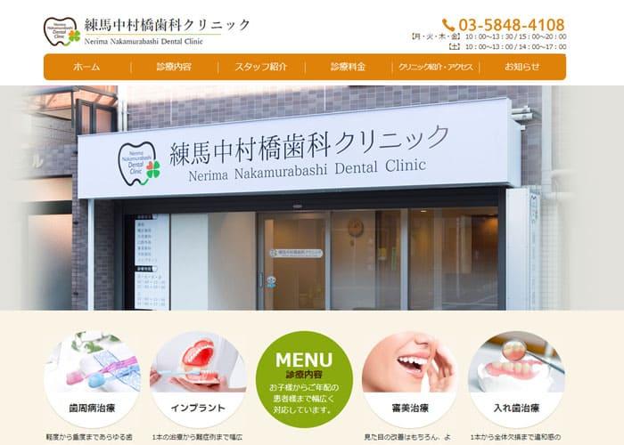 練馬中村橋歯科クリニックのキャプチャ画像