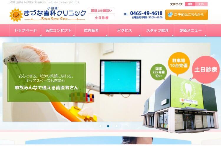 Kizuna Dental Clinic(小田原きづな歯科クリニック)のキャプチャ画像
