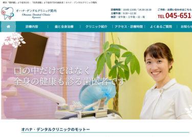Ohana Dental Clinic Kannai(オハナ・デンタルクリニック関内)の口コミや評判