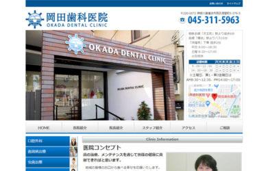OKADA DENTAL CLINIC(岡田歯科医院)の口コミや評判