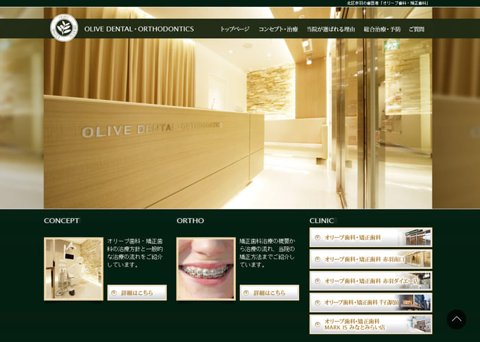 OLIVE DENTAL・ORTHODONTICS(オリーブ歯科・矯正歯科)のキャプチャ画像