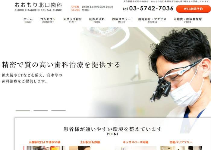 OMORI KITAGUCHI DENTAL CLINIC(おおもり北口歯科)のキャプチャ画像