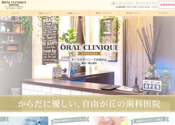 ORAL CLINIQUE(オーラルクリニーク自由が丘 歯科・矯正歯科)のキャプチャ画像