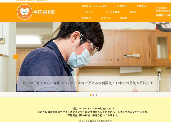 長田歯科医院のキャプチャ画像