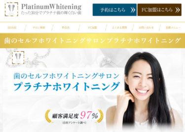 Platinum Whitening(プラチナホワイトニング)新宿御苑店の口コミや評判