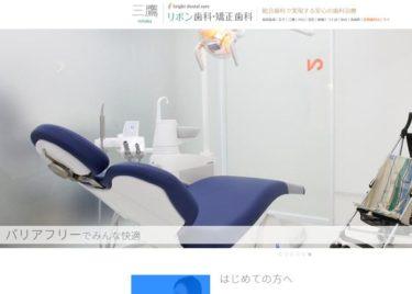 リボン歯科・矯正歯科三鷹の口コミや評判
