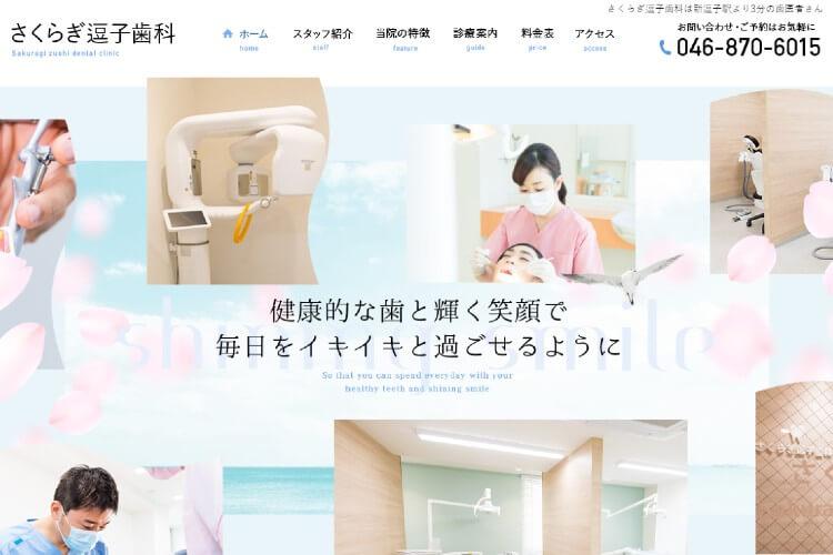 sakuragi zushi dental clinic(さくらぎ逗子歯科)のキャプチャ画像