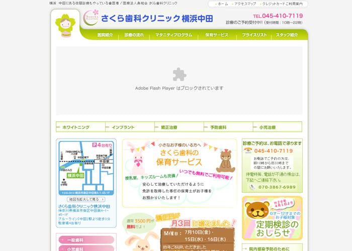 SAKURA Dental Clinic(さくら歯科クリニック中田)のキャプチャ画像