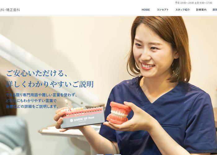 seeds dental clinic(自由が丘シーズ歯科・矯正歯科)のキャプチャ画像