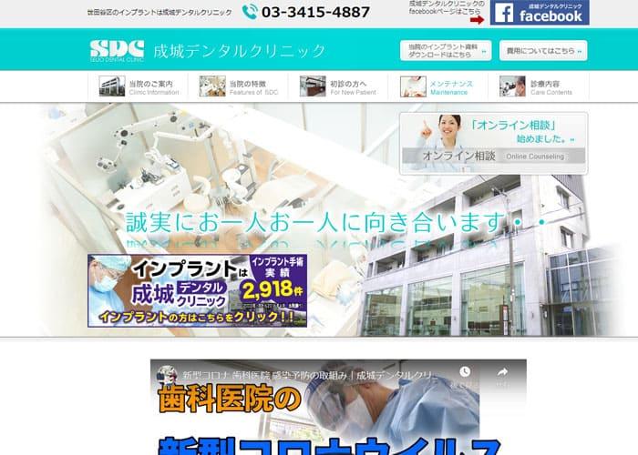 成城デンタルクリニックのキャプチャ画像