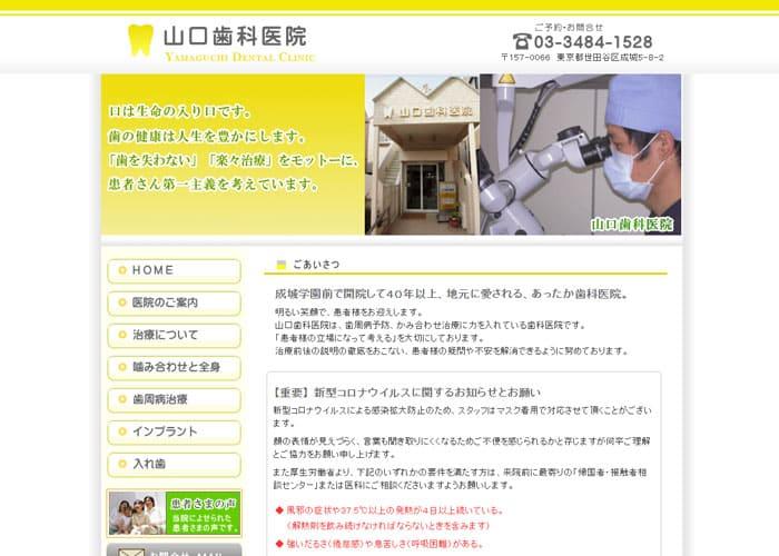 山口歯科医院のキャプチャ画像