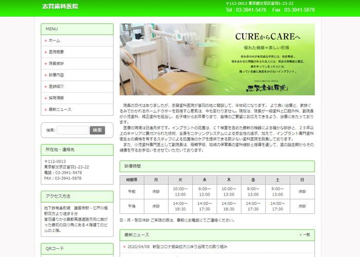志賀歯科医院のキャプチャ画像