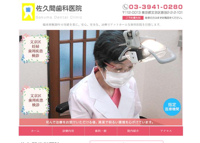 佐久間歯科医院のキャプチャ画像