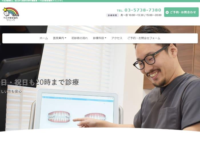 下北沢駅前歯科クリニックのキャプチャ画像