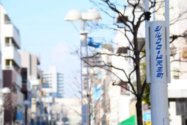 【2021年6月更新】横浜市保土ヶ谷区周辺でホワイトニングにおすすめのサロン・歯科10選