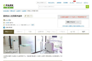 Hotaruda Dental Office(ほたるだ歯科医院)の口コミや評判
