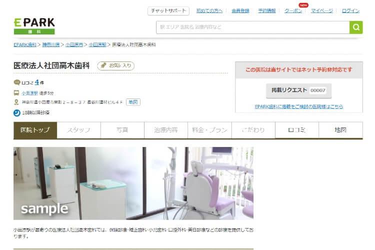 Hotaruda Dental Office(ほたるだ歯科医院)のキャプチャ画像