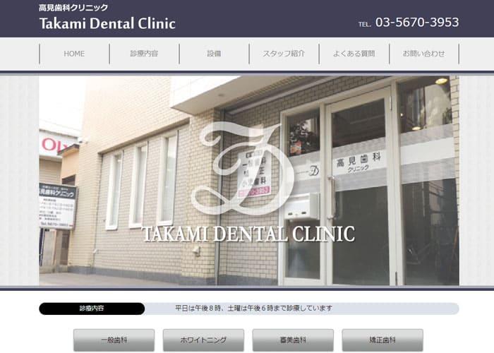 高見歯科クリニックのキャプチャ画像