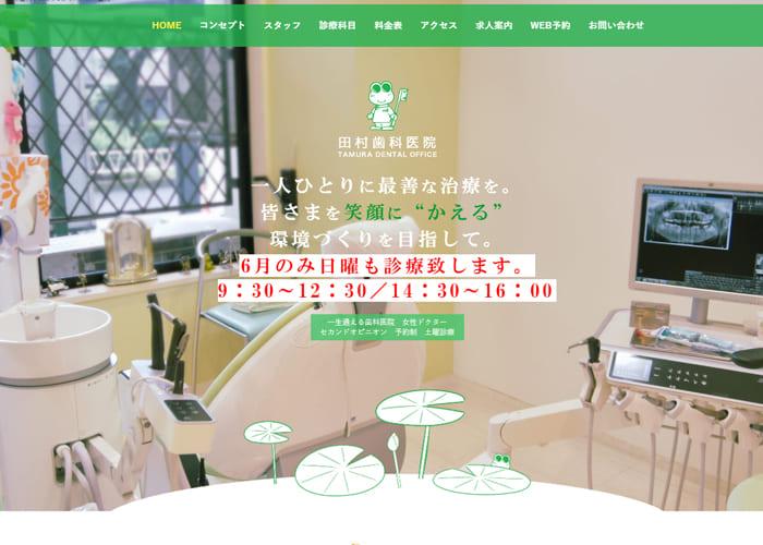 TAMURA DENTAL OFFICE(田村歯科医院)のキャプチャ画像