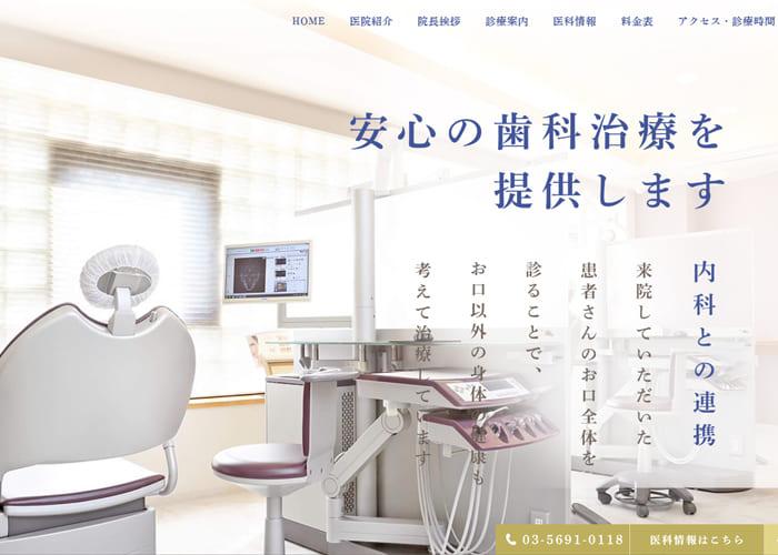 田中歯科のキャプチャ画像