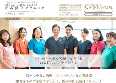 DENTAL CLINIC TASAKA(田坂歯科クリニック)の口コミや評判