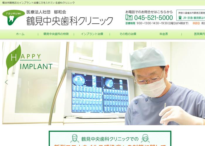 鶴見中央歯科クリニックのキャプチャ画像