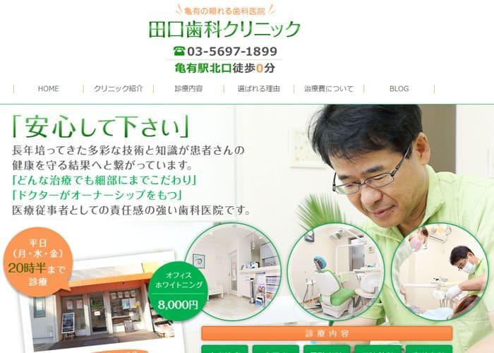 田口歯科クリニックのキャプチャ画像